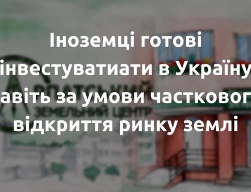 Іноземні інвестори готові вкладати в Україну навіть за умови часткового відкриття земельного ринку