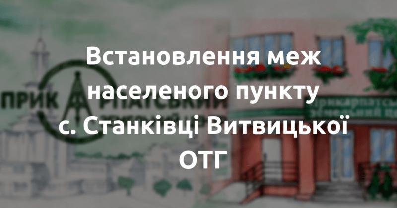 Встановлення меж населеного пункту с. Станківці Витвицької ОТГ