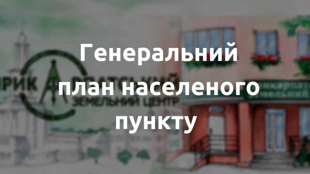 Генеральний план населеного пункту - замовити в Івано-Франківську