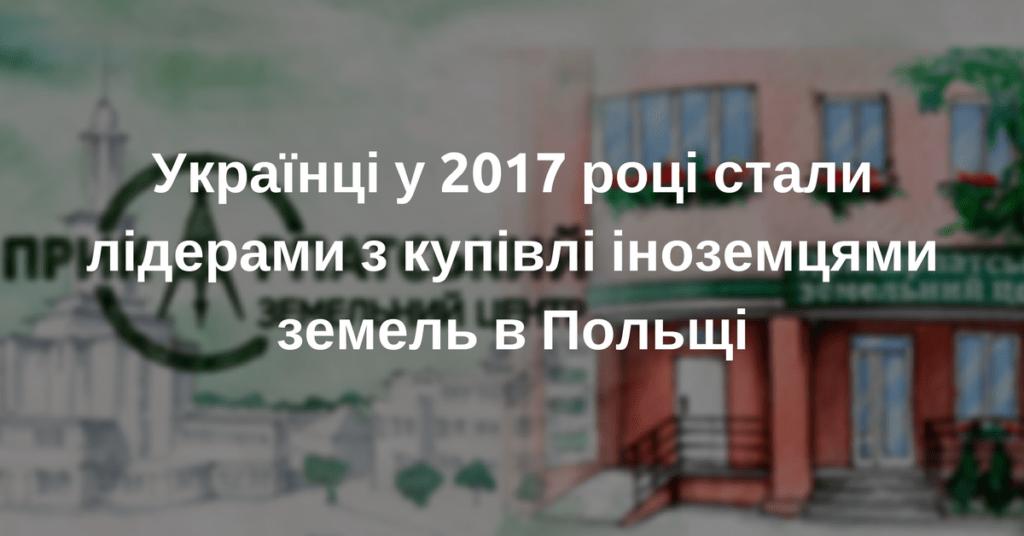 Українців – найбільше серед іноземних покупців землі в Польщі