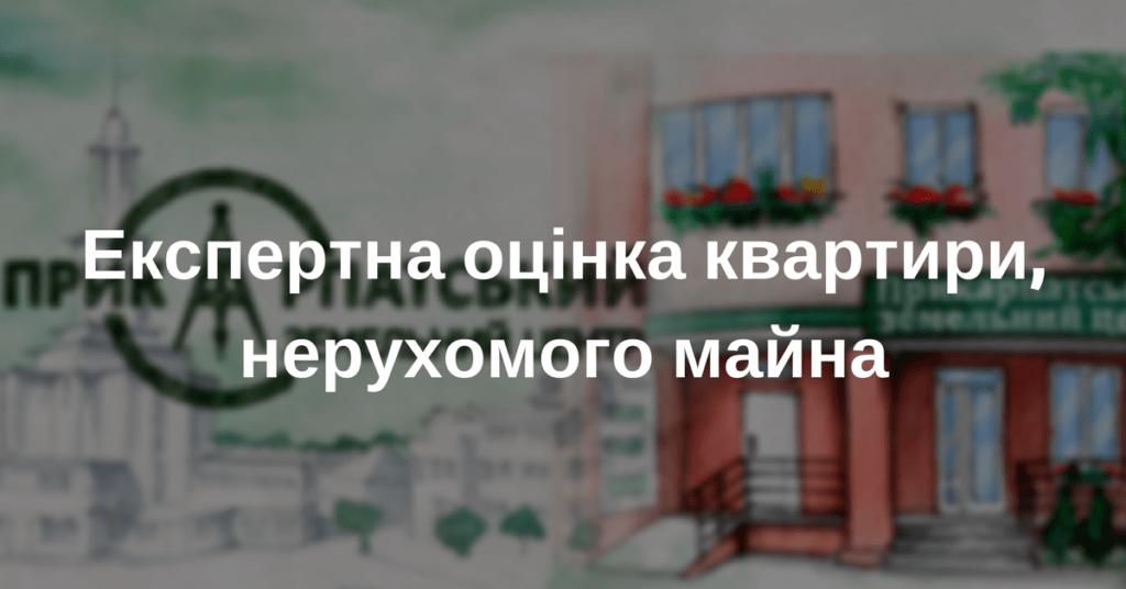 Експертна оцінка квартири, оцінка майна в Івано-Франківську