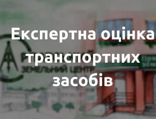 Експертна оцінка транспортних засобів в Івано-Франківську