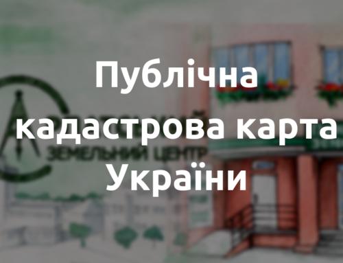 Що таке публічна кадастрова карта україни