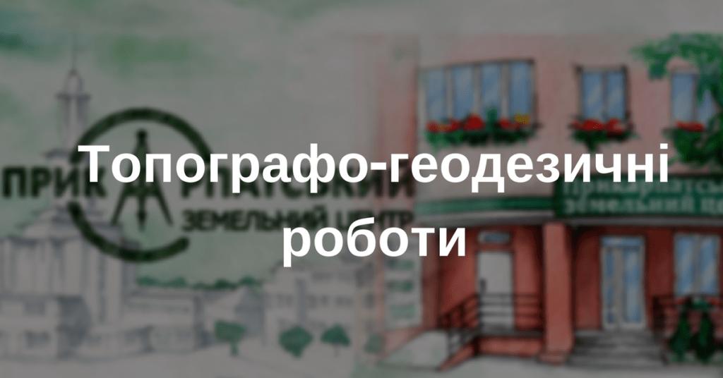 Топографо-геодезичні роботи