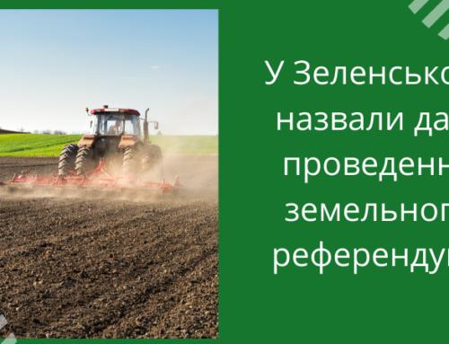У Зеленського назвали дату земельного референдуму