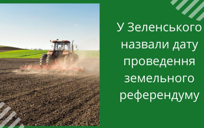 У Зеленського назвали дату проведення земельного референдуму