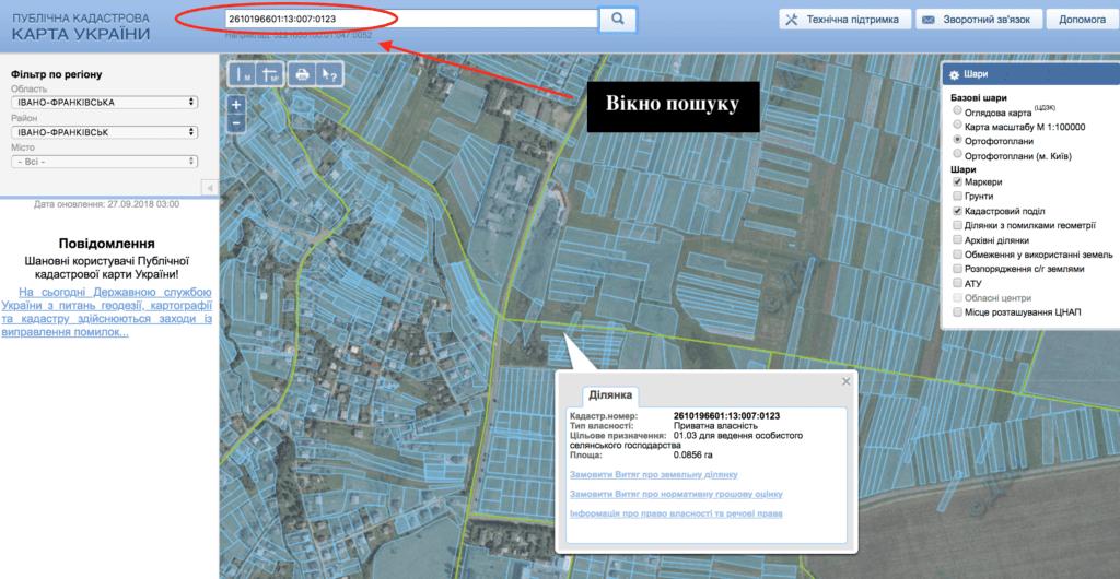 Як знайти земельну ділянку на кадастровій карті