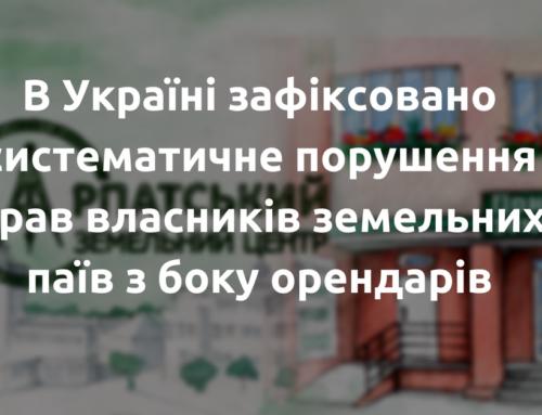 В Україні зафіксовано систематичне порушення прав власників земельних паїв з боку орендарів