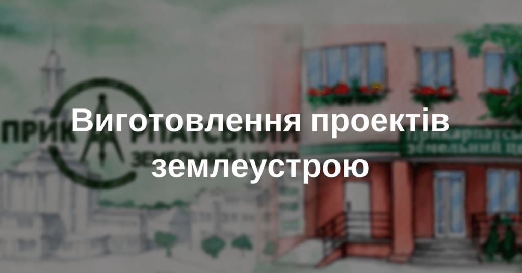 проекти землеустрою в Івано-Франківську
