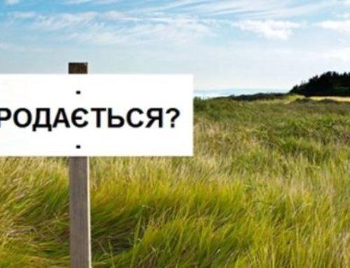 Цього року ми проведемо земельну реформу – президент Зеленський