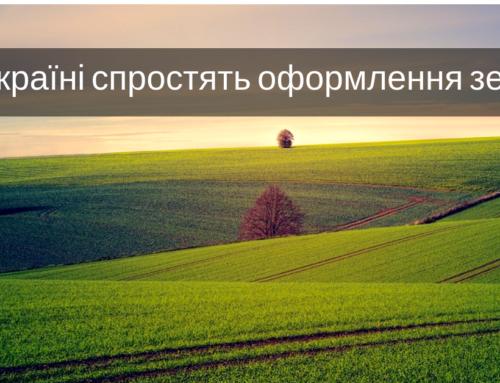 В Україні спростять оформлення землі