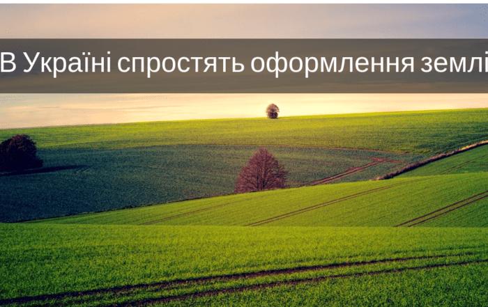 оформлення земельної ділянки