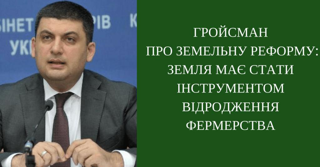 Володимир Гройсман голова уряду