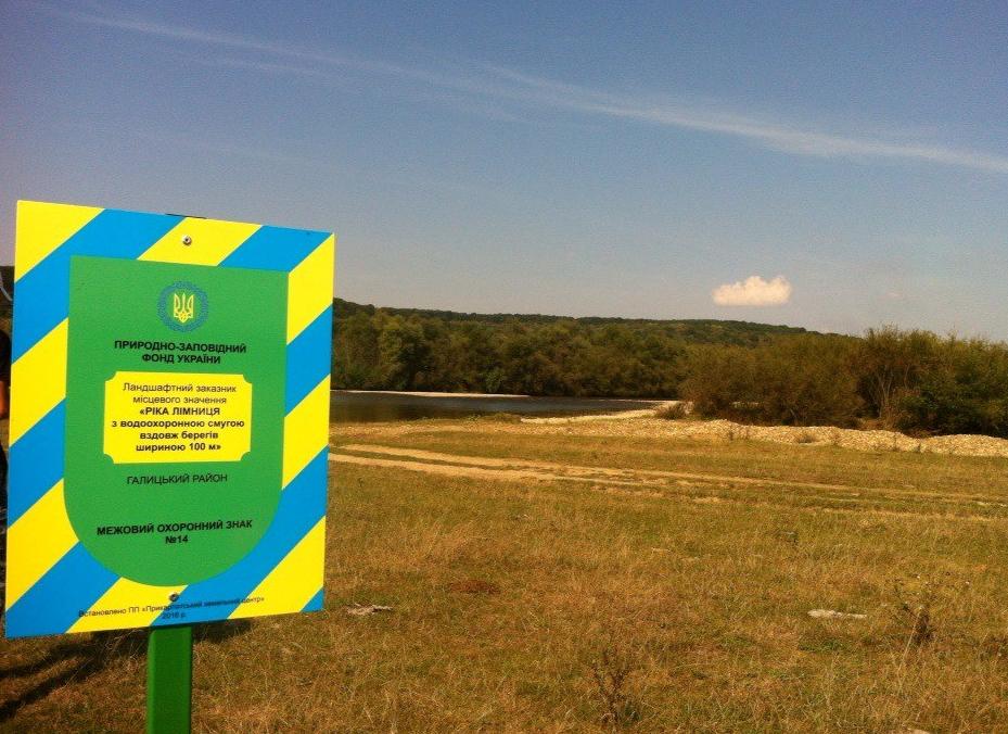 проект землеустрою щодо встановлення меж заказника