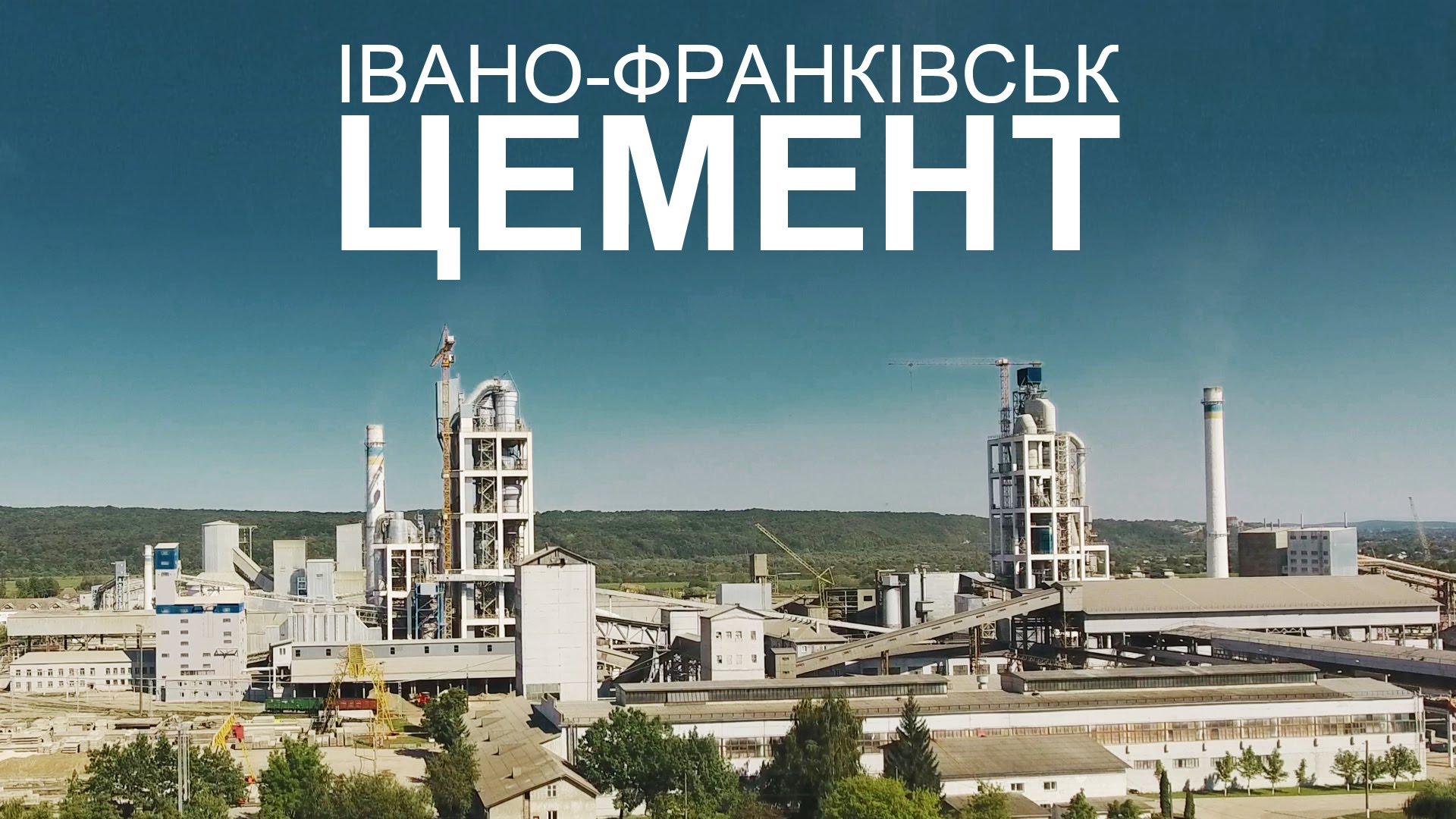 ПАТ «Івано-Франківськцемент» – розроблення технічної документації про нормативну грошову оцінку земельної ділянки